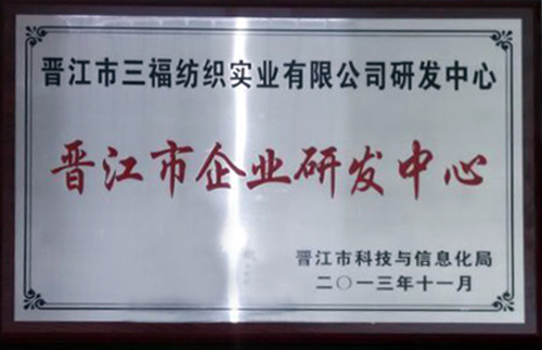 Jinjiang Enterprise R & D Center
