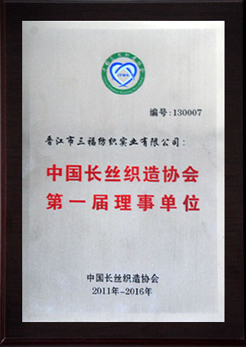 China Filament Weaving Association
